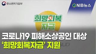 [NIB뉴스] 코로나19 피해소상공인 대상'희망회복자금…