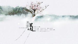 【倫桑翻唱】Lun Sang 思遠道 Endless Yearn —《熹妃傳》同人歌曲