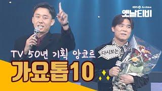 TV 50년기획 앙코르 가요톱10 (2011/12/01) thumbnail