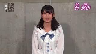 「第3回AKB48グループドラフト会議」石 安伊 自己アピール / AKB48[公式]