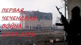 Первая чеченская война 1994-1996 (Грозный)