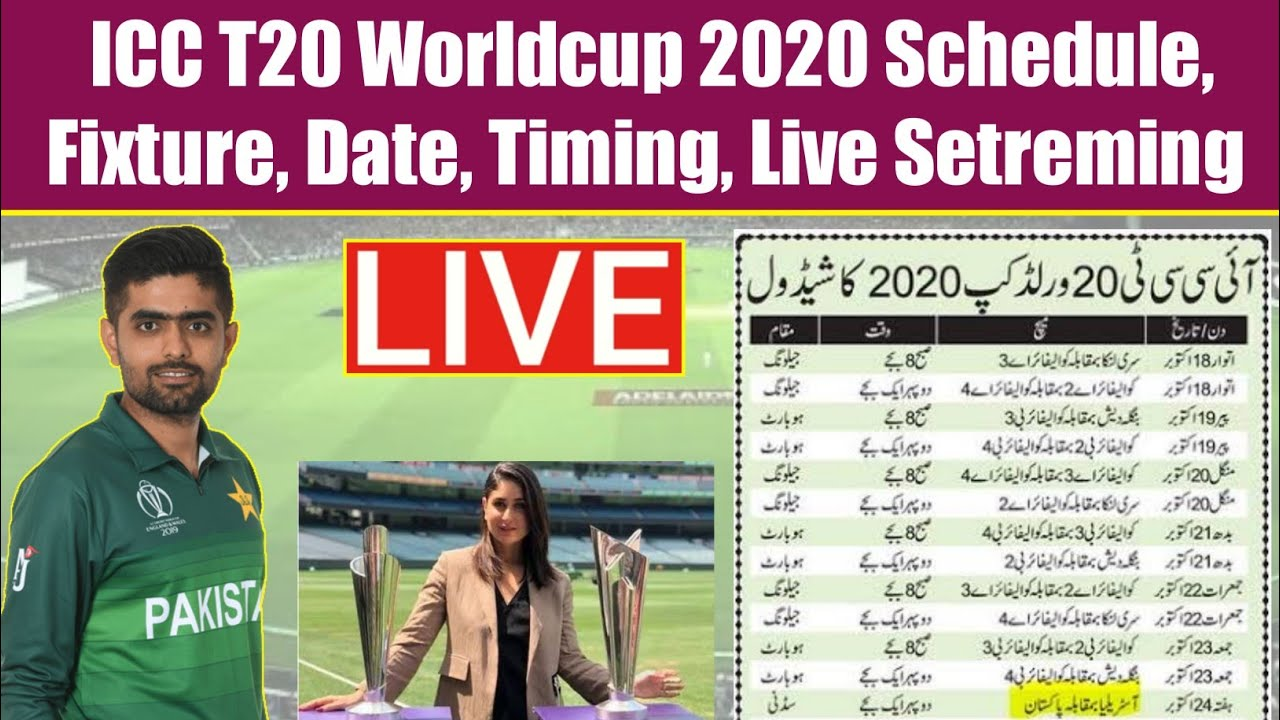 Games World Cup 2020.Icc T20 Worldcup 2020 Pakistan Team Shedule Date Time Live Setreming Saqi Sport