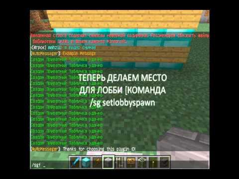сервера голодные игры minecraft 1.5 1