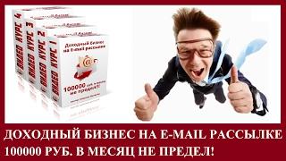 ДОХОДНЫЙ БИЗНЕС НА E-MAIL РАССЫЛКЕ. 100000 РУБ. В МЕСЯЦ НЕ ПРЕДЕЛ!