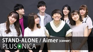 Gambar cover STAND-ALONE / Aimer (cover)