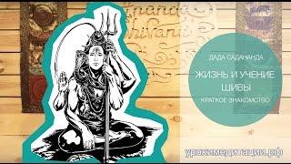 Жизнь и учение Шивы. Краткое знакомство. Дада Садананда