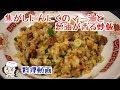 焦がしにんにくのマー油と葱油が香る炒飯の作り方♪ Fried Rice with aromas of Ma-y…