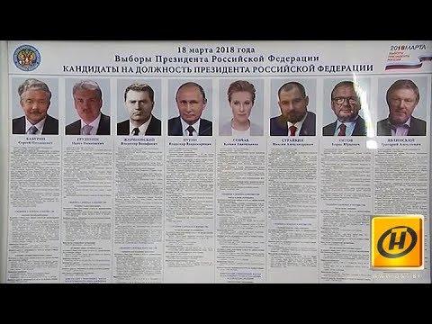 Выборы президента России: