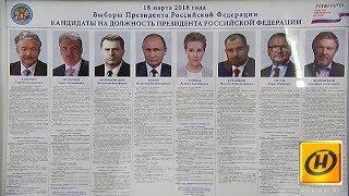 Выборы президента России: 13 избирательных участков для голосования открыты в Беларуси