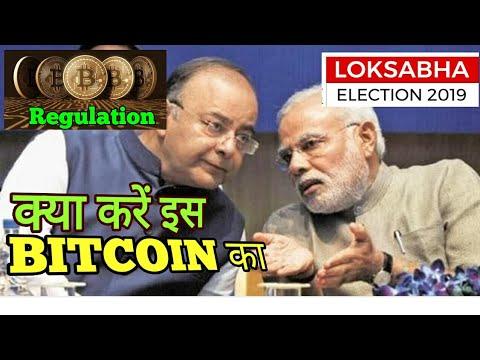 Bitcoin News Update , Bitcoin Future In India ,