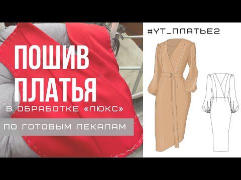 МК пошив платья #YT_ПЛАТЬЕ в обработке ЛЮКС без оверлок