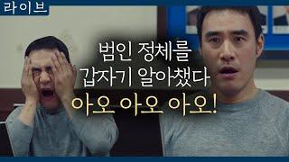 tvN Live '아하-!' 깨달음을 얻은 양촌, 범인은 바로! 180415 EP.12
