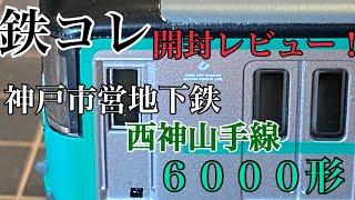 57,【鉄道模型レビュー】鉄コレ 神戸市営地下鉄 西神・山手線6000形