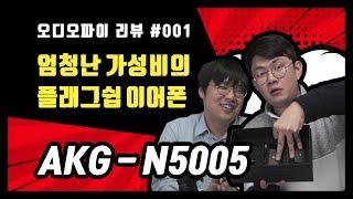 AKG-N5005 청음…