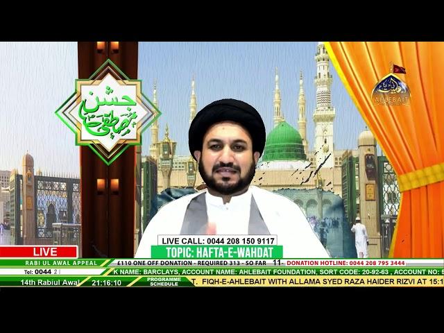 Hafta-e-Wahdat - Maulana Syed Abid Rizvi  - [Ahlebait TV] - 31st Oct 2020