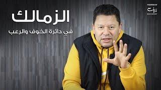 رضا عبد العال| بعد ماتش الإسماعيلي الودي، الزمالك في دائرة الخوف والرعب من المجهول، وربنا يستر!