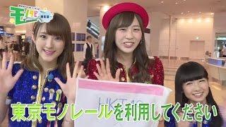 東京モノレールのCMだけでは伝わらない魅力をHKT48のメンバーが実際に...