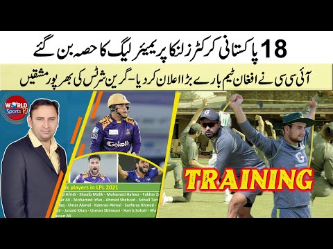 18 PAK cricketers in LPL 2021   ICC announcement about Afghan cricket   PAK team practice today