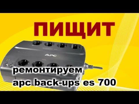 Ремонт ИБП APC Back-UPS ES 700. Пищит при переходе на батарею.