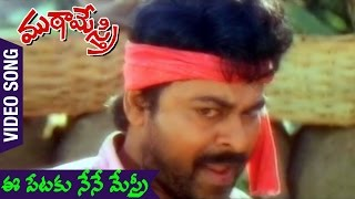 Ee Petaku Nene Mestri Video Song | Muta Mestri Telugu Movie | Chiranjeevi | Meena | Roja | Raj Koti