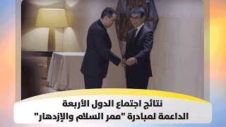 """نتائج اجتماع الدول الأربعة الداعمة لمبادرة """"ممر السلام والإزدهار"""""""