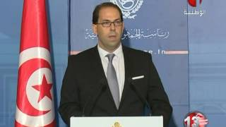 كلمة رئيس الحكومة السيد يوسف الشاهد المكلف بتشكيل حكومة الوحدة الوطنية