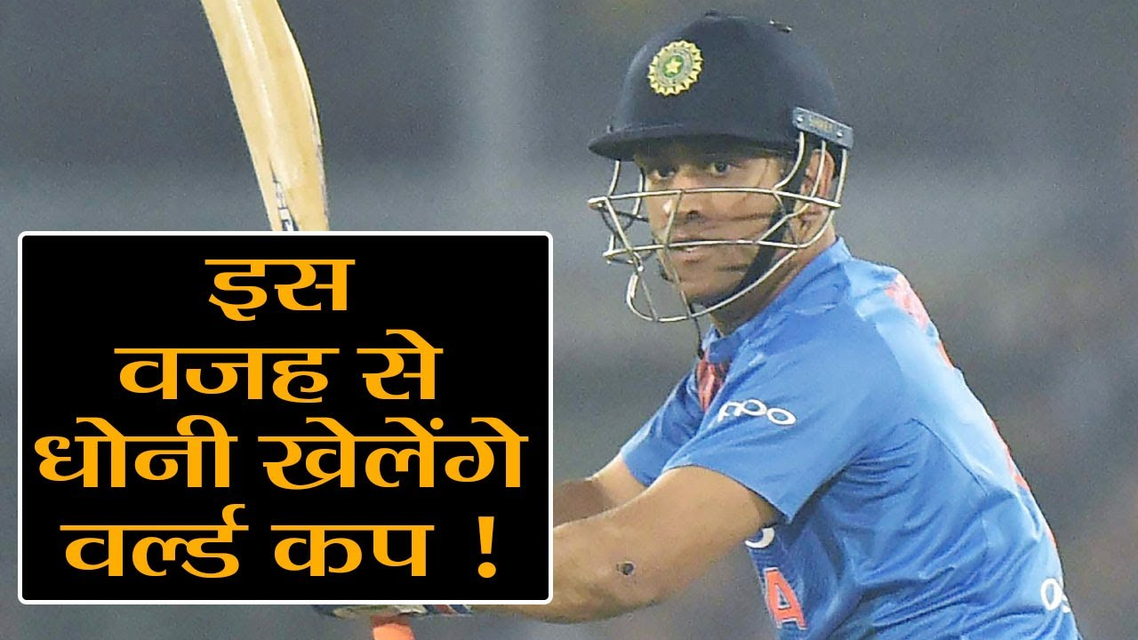 MS Dhoni Will play ICC Cricket World Cup 2019  Because of These Reasons | वनइंडिया हिंदी