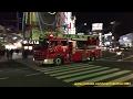 【緊走】東京消防庁 消防車 緊急走行 上野駅前 2017年02月03日