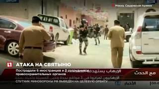 В Мекке предотвратили теракт в главной святыне мусульманского мира
