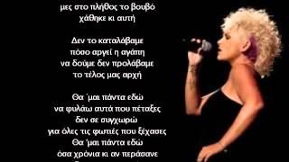 Ελεωνόρα Ζουγανέλη-Δε μας συγχωρώ στίχοι