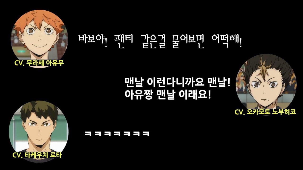 [FULL] 하이큐 오디오해설 3기 2화(아유의 팬티종류 물어보는 TMI대환장파티)