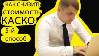 Страхование - 5-й способ как сэкономить на КАСКО(Страхование - 5-й способ как сэкономить на каско http://multifinance.ru/job/expert.html - удаленная работа в Мультифинанс КАСК..., 2015-04-03T21:21:02.000Z)