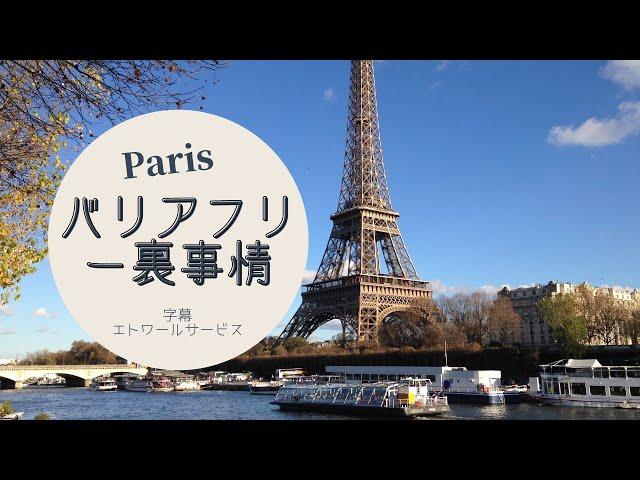 パリのバリアフリー《裏》事情