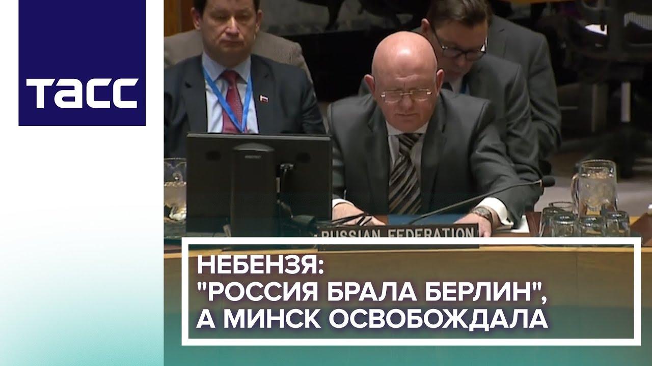 Небензя: «Россия брала Берлин», а Минск освобождала