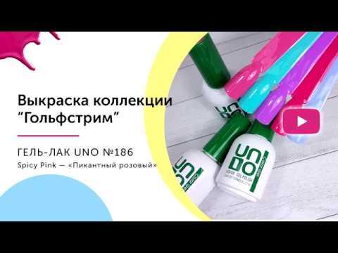 UNO, Гель–лак №186 Spicy Pink — «Пикантный розовый»