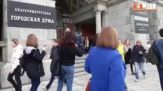 Из мэрии Екатеринбурга эвакуируют людей