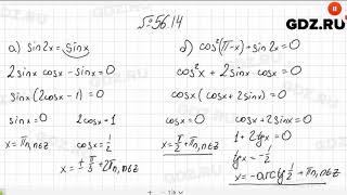№ 56.14 - Алгебра 10-11 класс Мордкович