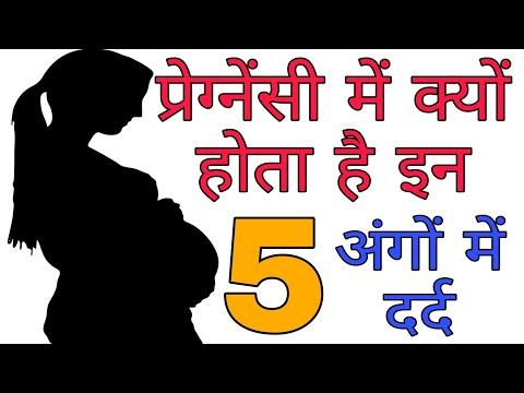प्रेग्नेंसी में क्यो होता है इन 5 अंगों में दर्द pregnancy me pet or kamar me dard kyu hota hai tips