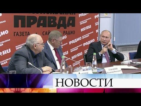 Владимир Путин с главными редакторами крупнейших СМИ обсудил широкий круг проблем.