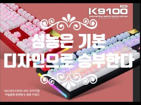 ABKO HACKER K9100 ARC 프리미엄 카일 광축 크리스탈 키캡 완전방수 LED 블랙, 클릭 기계식 무접점 게이밍 키보드