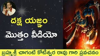 Daksha Yagnam Full Video By Sri Chaganti Koteswara Rao Garu