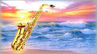 2 Часа -  Золотой Саксофон Лучшее / Gold  Saxophone for Lovers over Ocean(Коллекция прекрасных мелодий многих известных авторов и исполнителей вместе со звуком океанского прибоя..., 2015-05-15T06:23:58.000Z)