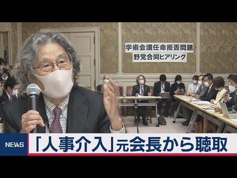 2020/10/09 「人事介入」大西元会長から聴取(2020年10月9日)