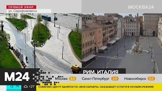 Как изменился мир на фоне пандемии коронавируса - Москва 24