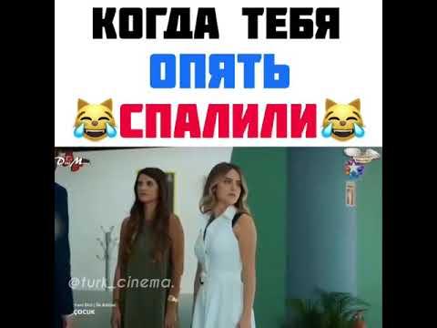 Турецкий сериал Ребёнок 😂😍