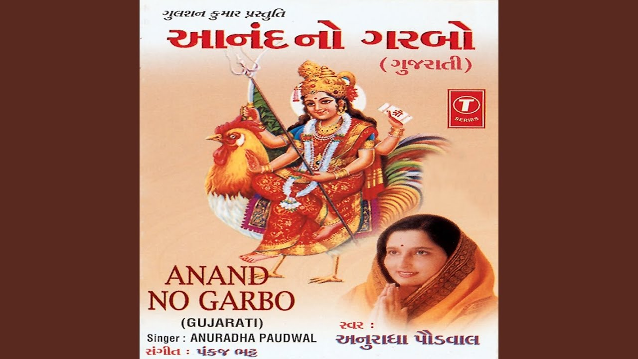 Anand No Garbo Pdf
