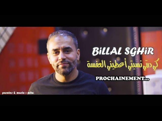 Bilal sghir (Ki Darti Nsiti_ كي درتي نسيتي) par #Harmonie_édition