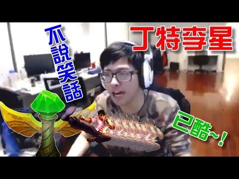【DinTer】丁特李星 今天不說笑話 只秀操作與神踢