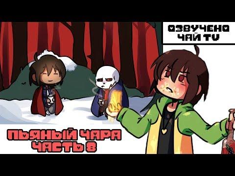 Пьяный Чара часть 8 Ask Drunk Chara RUS (Комикс Undertale charisk dub)