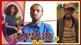 TikTok- Ethiopia TikTok Video 2020:Habesha Funny TikTok ,Vine Video Compilation & Reaction part #6